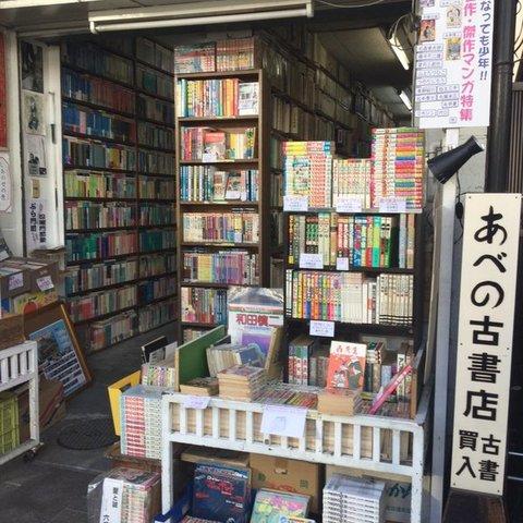 あべの古書店のサムネイル