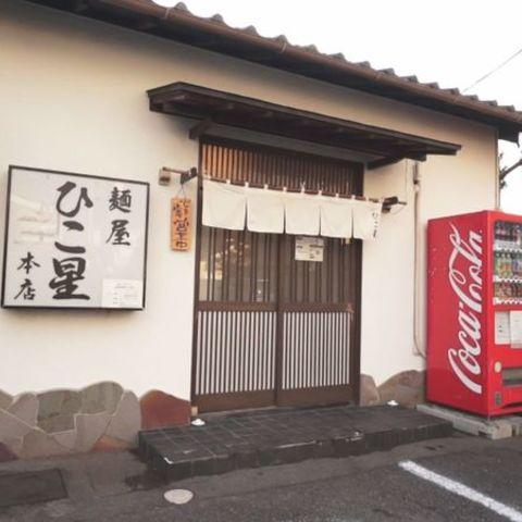 麺屋ひこ星 本店のサムネイル