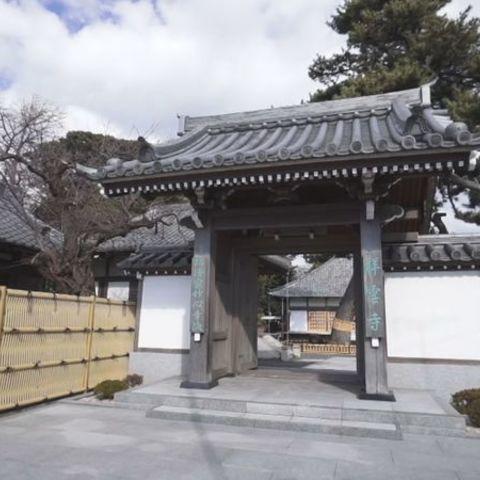 蓬莱山 祥雲寺(ほうらいざんしょううんじ)のサムネイル