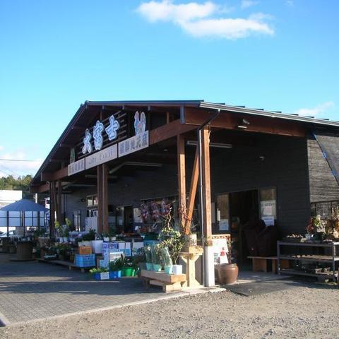 大富士(農産物直売所)のサムネイル