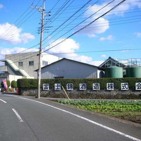 富士錦酒造のサムネイル
