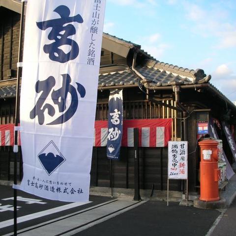 富士高砂酒造のサムネイル