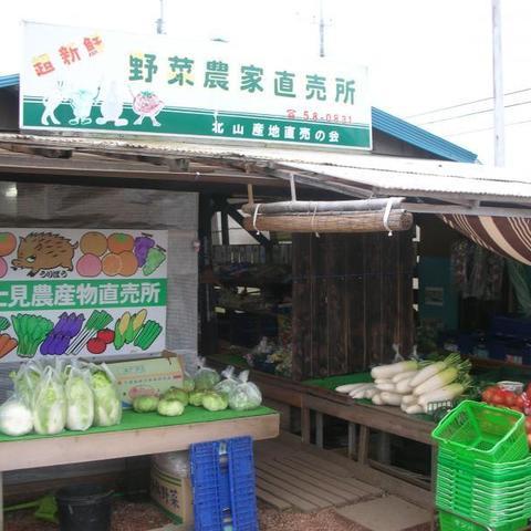北山富士見農産物直売所のサムネイル