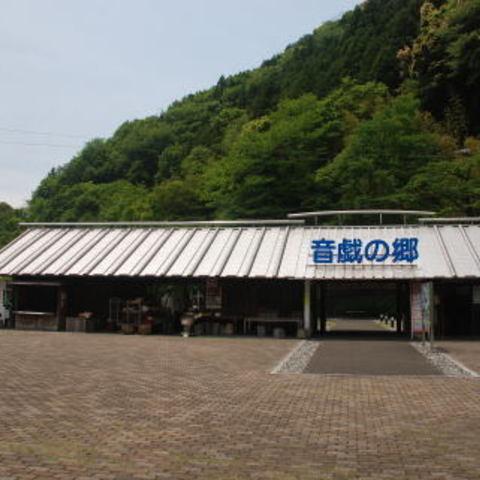 奥大井音戯の郷のサムネイル