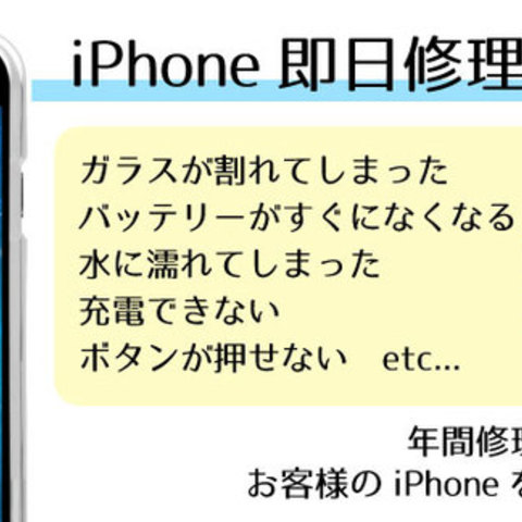 iPhone修理のiMC浜松磐田店のサムネイル