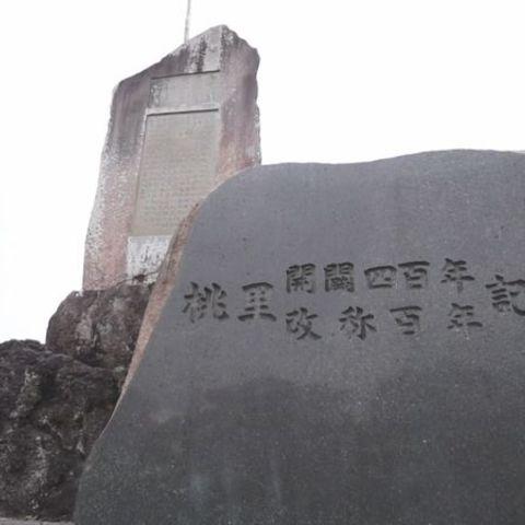 桃里改称記念碑のサムネイル