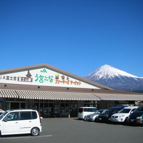 JA富士宮ファーマーズマーケット・う宮~な (農産物直売所)のサムネイル