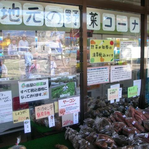 道の駅朝霧高原・地元野菜コーナーのサムネイル