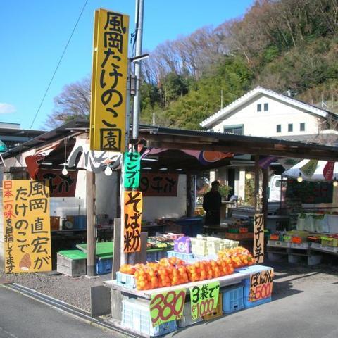 風岡たけのこ園(農産物直売所)のサムネイル