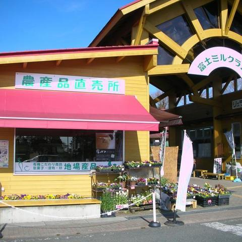 ミルクランド農産品直売所のサムネイル
