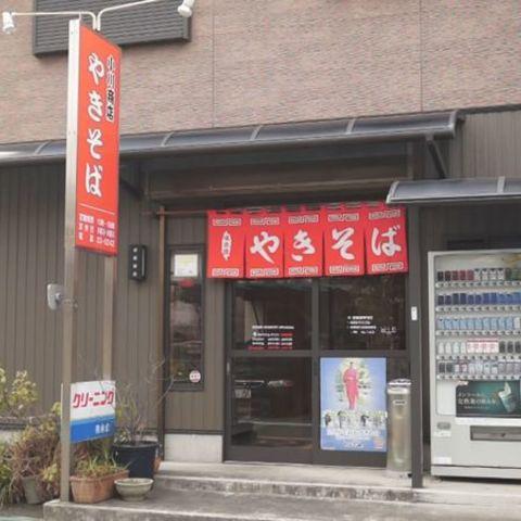 小川商店(おがわ商店)のサムネイル