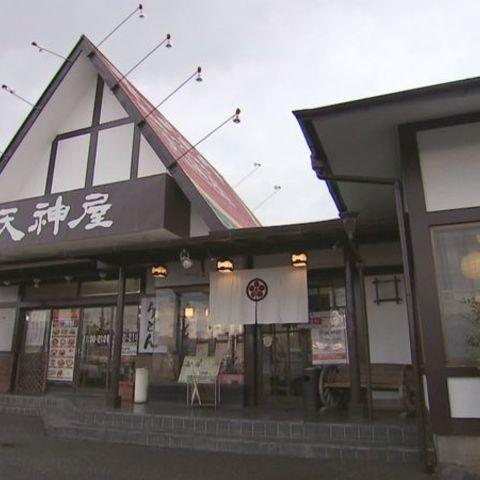 天神屋レストラン 田島店のサムネイル