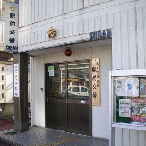 富士宮駅前交番のサムネイル