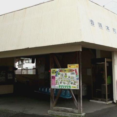 岳南電車 吉原本町駅のサムネイル