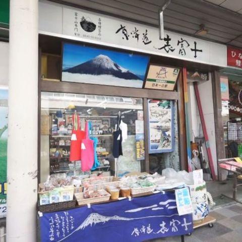 富士山専門ギフトショップ 東海道表富士&ギャラリー表富士のサムネイル
