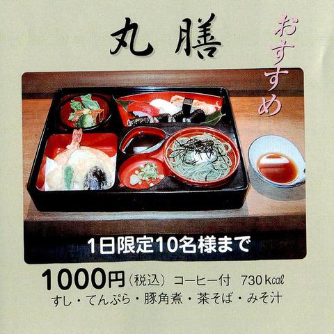 丸石寿司のサムネイル