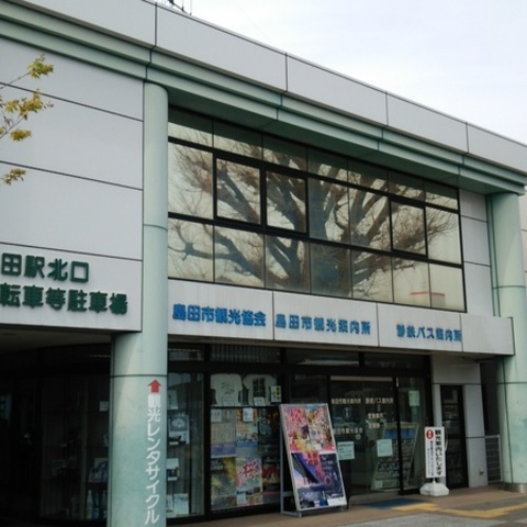 Shimada station square tourist information center