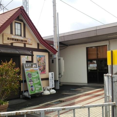 金谷駅前観光案内所のサムネイル