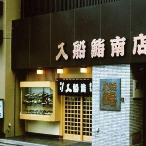 入船鮨 南町店のサムネイル