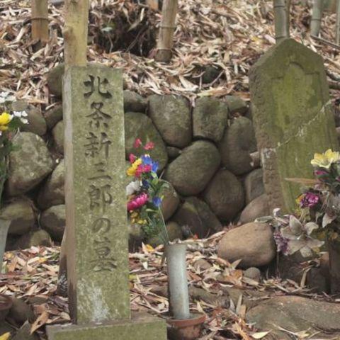 北条新三郎の墓のサムネイル