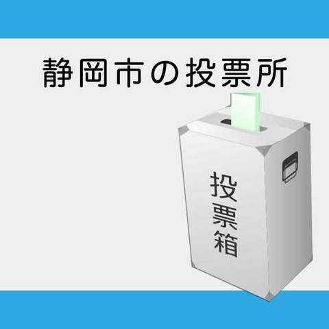 静岡市清水区役所のサムネイル