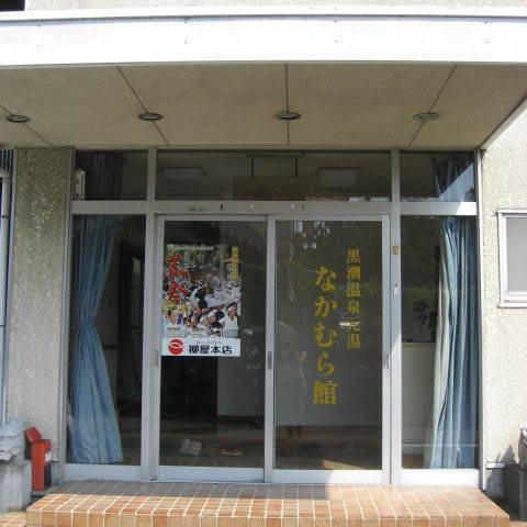 焼津黒潮温泉元湯なかむら館(やいづくろしおんせんもとゆなかむらかん)のサムネイル
