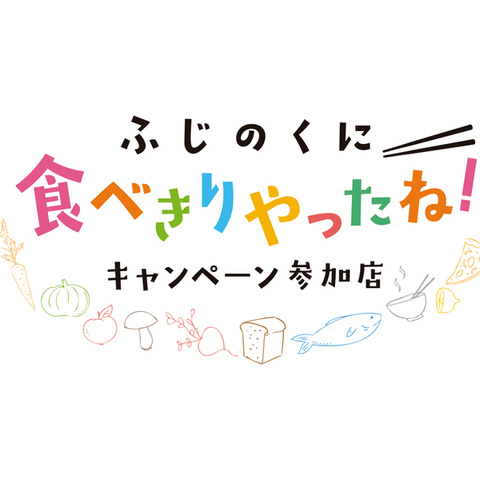 赤ホルモンスコップ富士駅前店のサムネイル