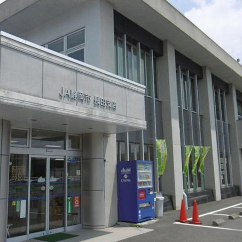 JA静岡市 長田営農経済センターのサムネイル