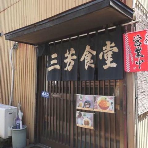 三芳食堂のサムネイル