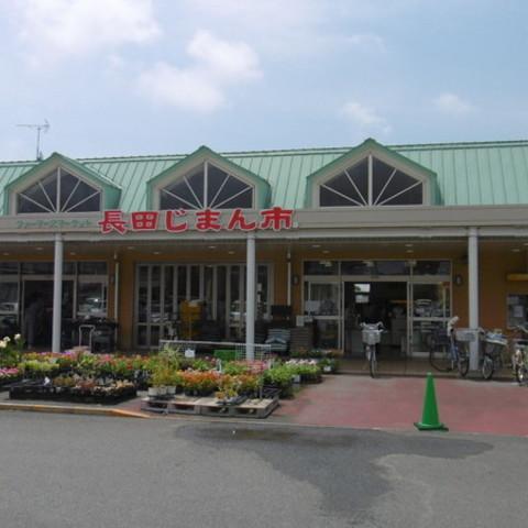 JA静岡市ファーマーズマーケット 長田じまん市のサムネイル