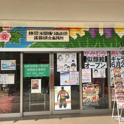 静岡浅間通り商店街振興組合事務局のサムネイル