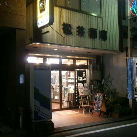 松井酒店のサムネイル