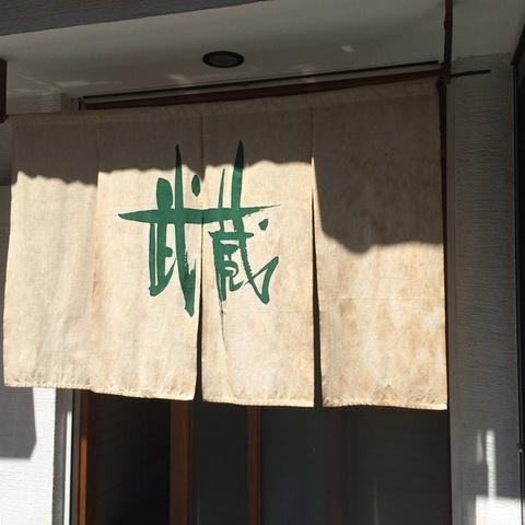 武蔵のサムネイル