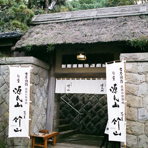 古奈別荘 旬菜源氏山のサムネイル