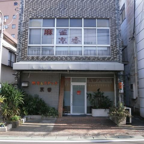 京香のサムネイル