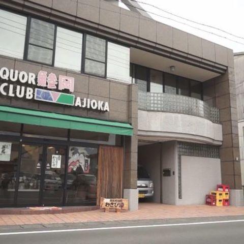 LIQUOR CLUB鯵岡(リカークラブ)のサムネイル