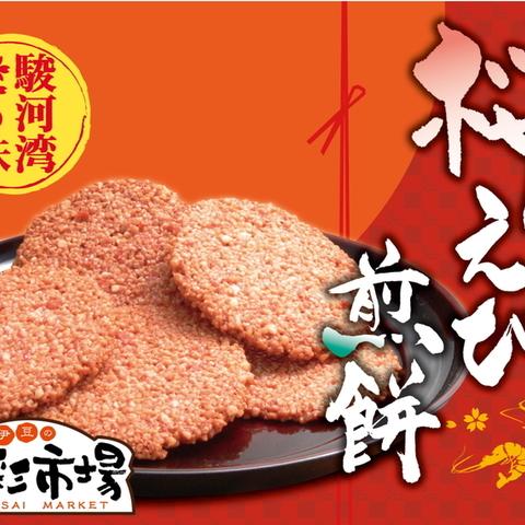 伊豆の国パノラマパーク 旬彩市場のサムネイル