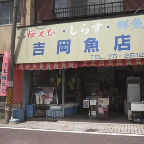 吉冈鱼市场