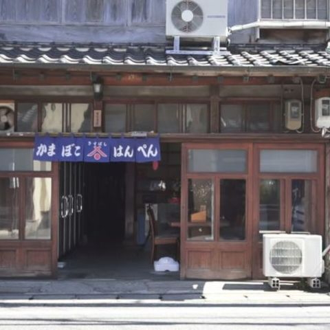 sasuboshi鱼肉糕株式会社