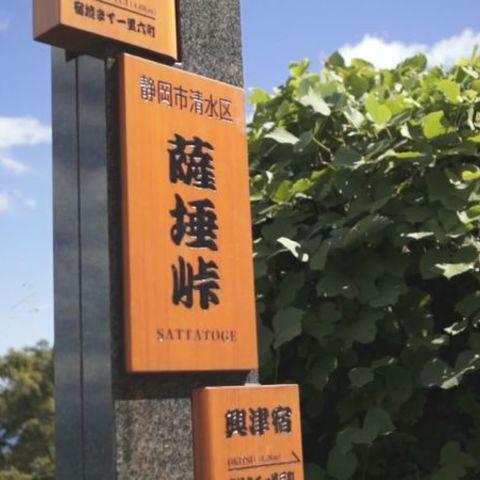 一里塚跡 倉沢のサムネイル