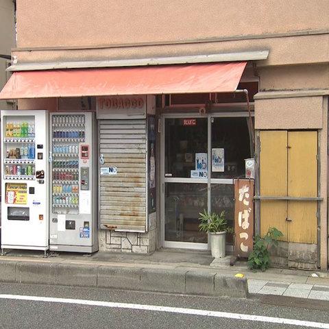 小梁たばこ店(こはりたばこ)のサムネイル