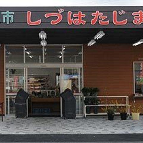 JA Shizuoka-city Farmers Market shizuhatajiman city