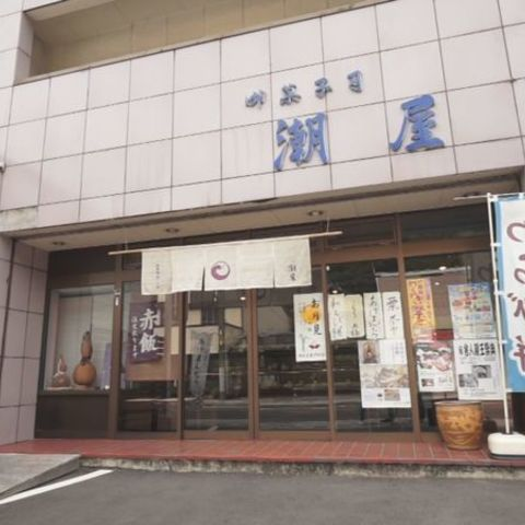 The tide shop (ushioya)