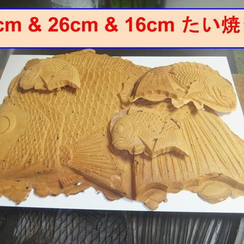丸子峠鯛焼きのサムネイル