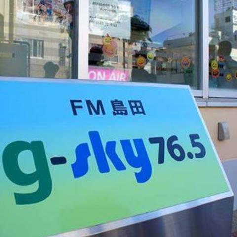 FM島田 g-sky76.5のサムネイル