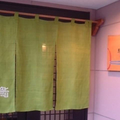 馬渕 大阪鮨のサムネイル