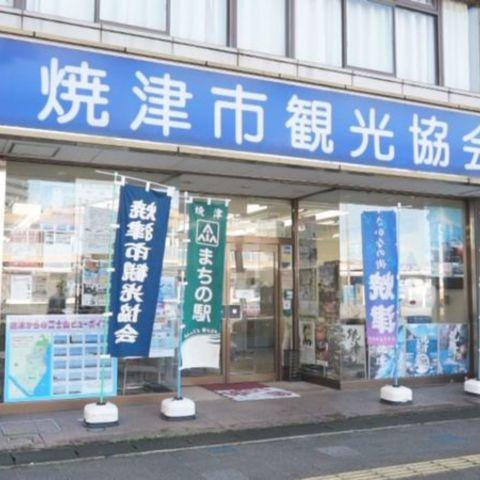 焼津市観光協会のサムネイル