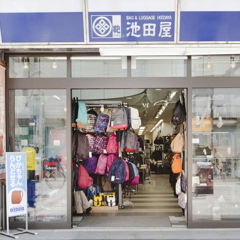 池田屋 静岡店のサムネイル