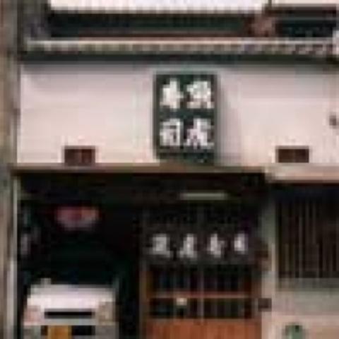 魚虎寿司のサムネイル