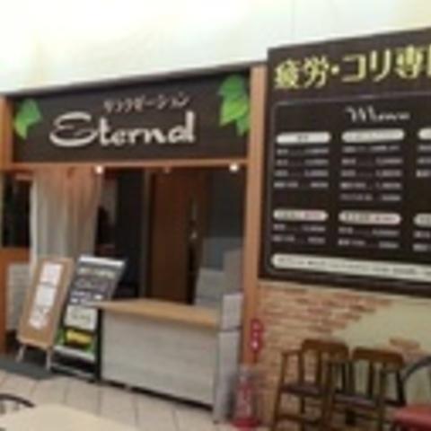 リラクゼーションEternal吉田店のサムネイル